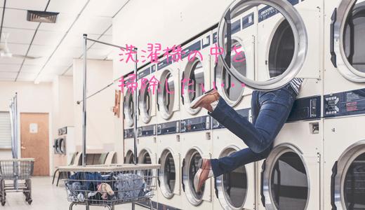 洗濯機がカビ臭い時の取り方と掃除に使える洗剤のおすすめは?カビ予防の仕方も紹介!