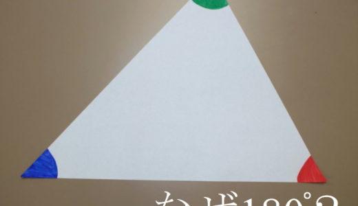 三角形の内角の和が180度である理由と外角の和や多角形の公式