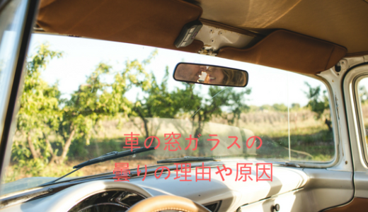 車の窓ガラスが曇る理由や原因と予防