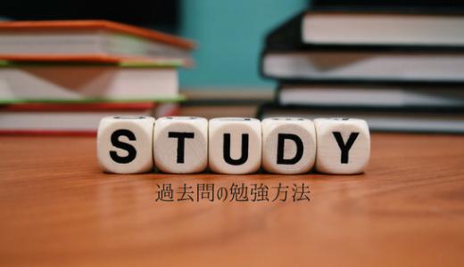 志望校を決めたらすることと高校受験での過去問の勉強方法