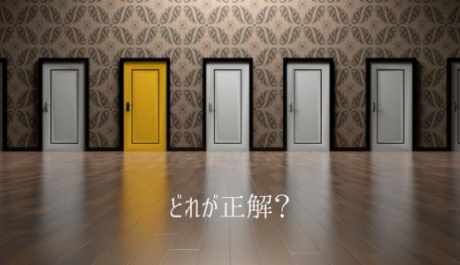 国語の成績の上げ方は現代文の解き方のポイントと選択肢の選び方!