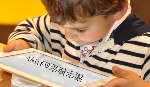 小学生が漢字検定を受験するメリットとその勉強法とオススメ問題集