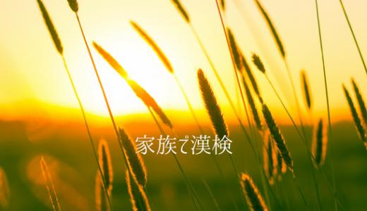 漢字検定の家族受験制度を利用して親子で受験!申請書はどこ?