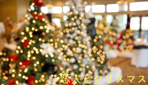クリスマスはカップルでどんな過ごし方をする?街が混みあうのを避けたお家デートの注意点は?