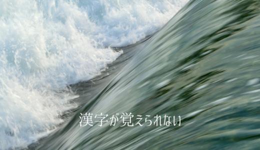 小1で漢字が苦手で覚えられない!暗記のコツは?