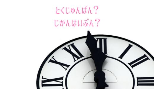 高校入試で時間が足りない!解く順番と時間配分のどちらが重要?
