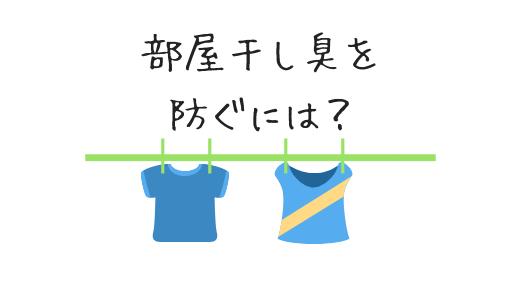 洗濯物の部屋干し臭を防止する方法とは?