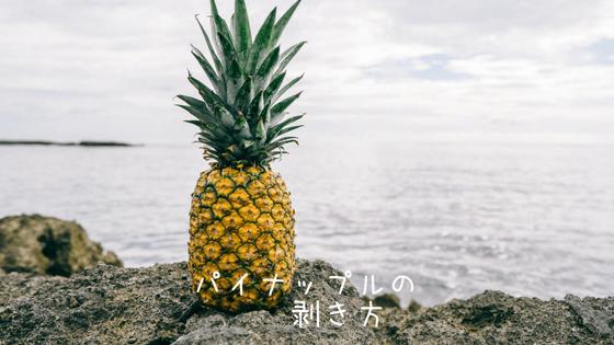 パイナップル むき か た