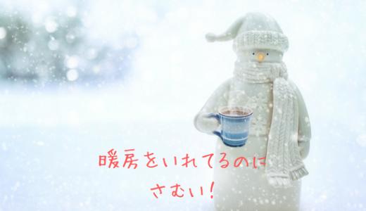 エアコンの暖房を入れているのに寒い時の対策と暖房が止まる理由