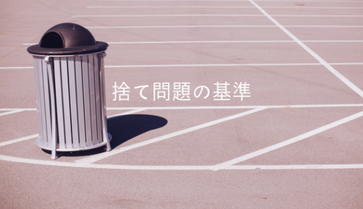 入試における捨て問の基準