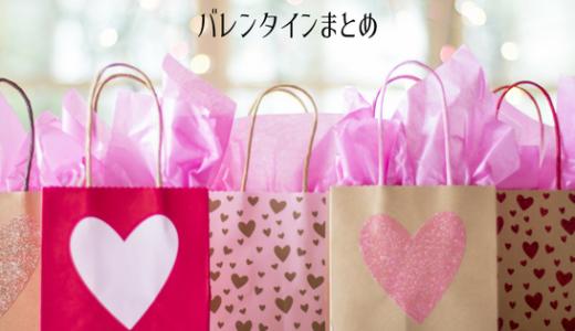【バレンタインまとめ】