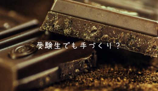 バレンタインのチョコは受験生でも手作りするべき?