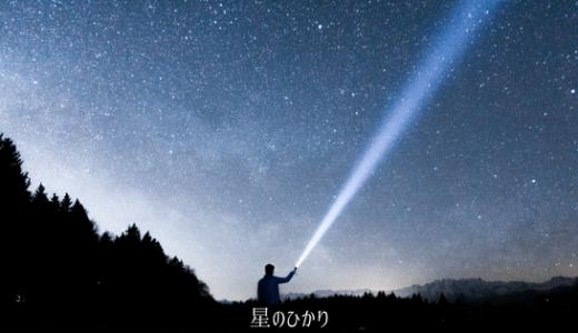 星の光が平行に見える理由と太陽の平行光線