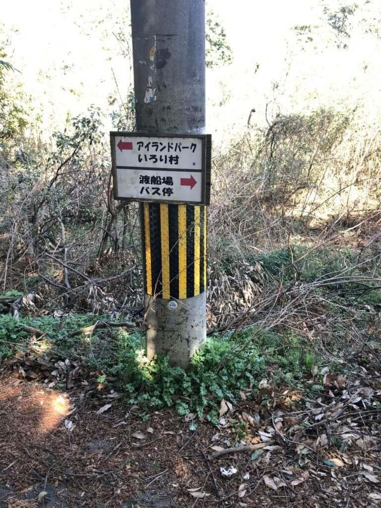 アイランドパークいろり村・渡船場バス停の標識