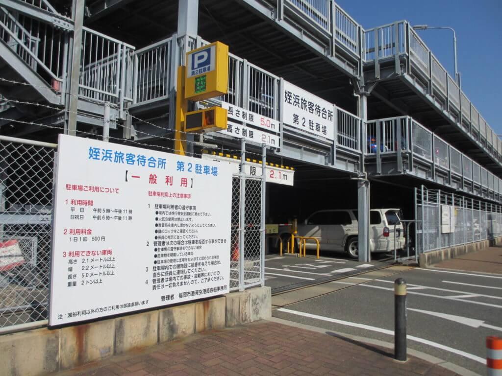 姪浜旅客待合所第2駐車場