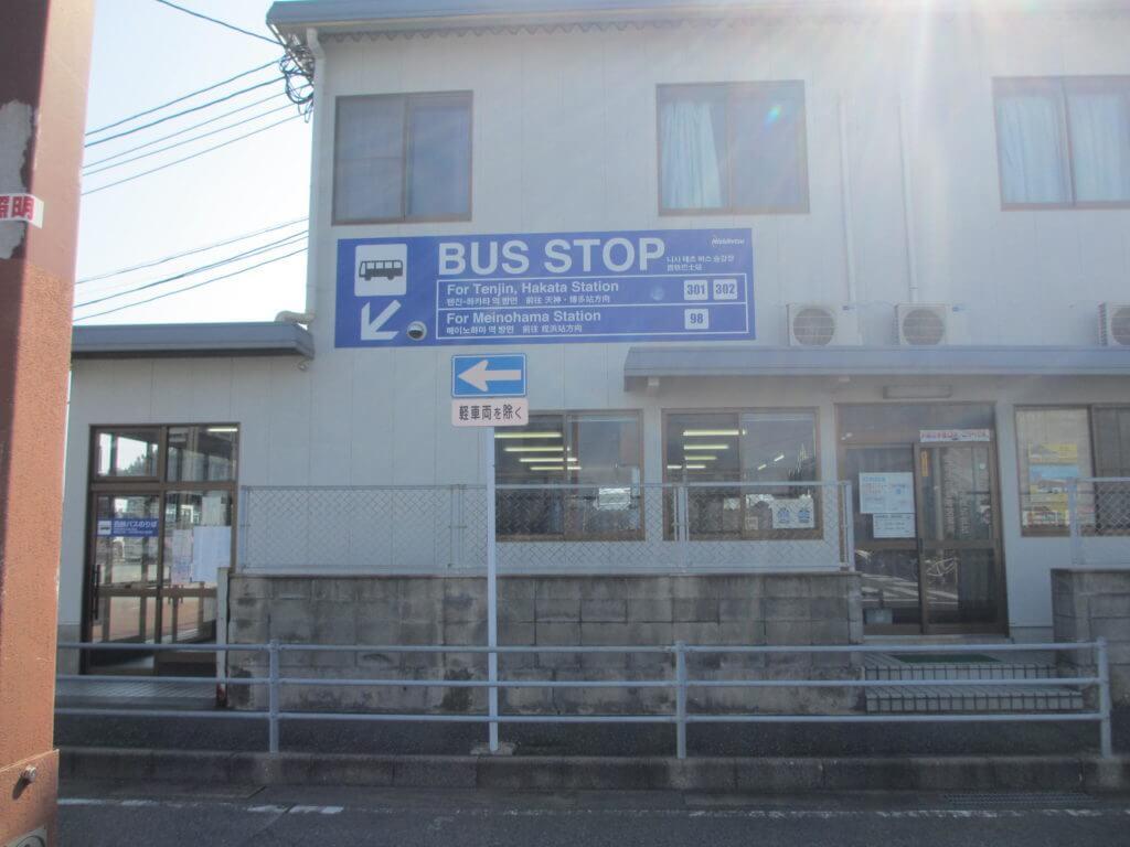 能古渡船場正面のバス停