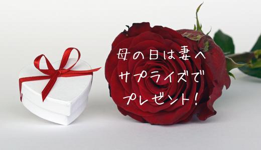 母の日は妻にプレゼントをしよう!サプライズの仕方やメッセージ内容をご紹介!