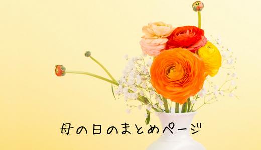 【母の日まとめ】