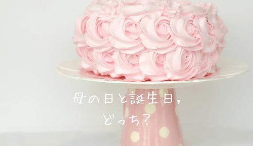 義母の誕生日が母の日と近い!どっちかをお祝いしたらいいの?それとも両方?