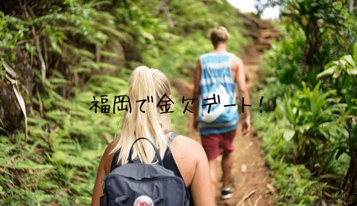 学生カップルにおすすめ!車なしで楽しめる福岡のお金がかからないデートスポットを紹介!