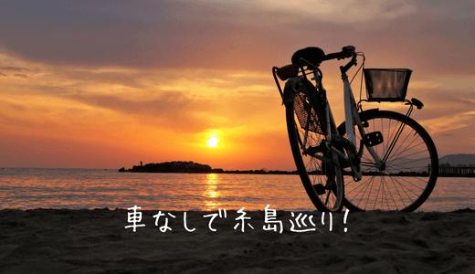 糸島巡りは車なしでもできる?最寄り駅までは電車で行ってレンタルした自転車で女子旅した時のことを紹介します♪