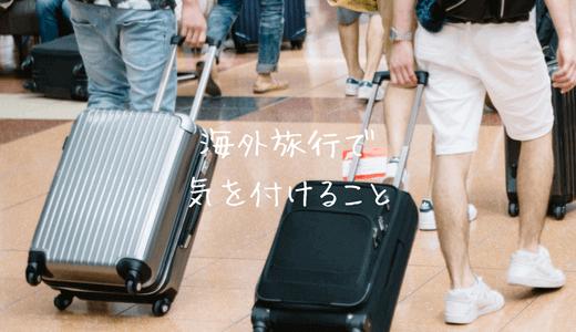 海外旅行で初めて一人旅するときの注意点!