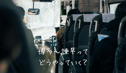 博多~諫早間の移動は高速バスとJRの電車特急かもめのどっちがいい?料金や所要時間は?