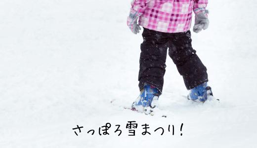 さっぽろ雪まつりの気温とつどーむで遊ぶ子供の服装や靴は何がいい?