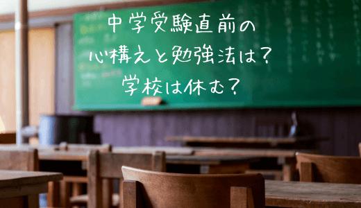 中学受験直前の心構えと勉強法とは?学校は休むべき?