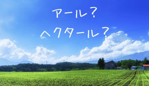 面積の単位の意味や読み方とアールとヘクタールの覚え方