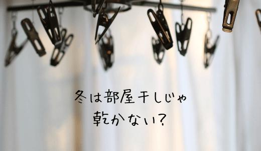 冬の洗濯物って部屋干しでは乾かない?除湿すべき?扇風機を使うべき?