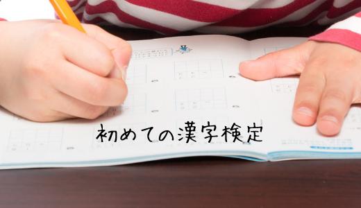 初めて漢字検定を受験するときにおすすめの級は?