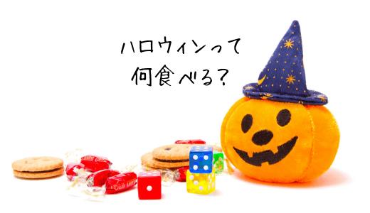 ハロウィンって何を食べるの?かぼちゃって食べるものなの?