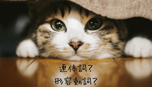 連体詞と形容動詞の見分け方とは?大きなや小さなはどっち?