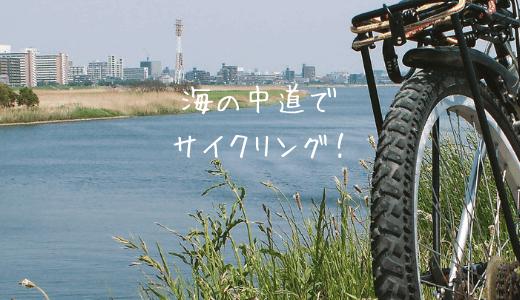 海の中道海浜公園でサイクリングをしよう!子供用の自転車やママチャリの選び方のポイントもご紹介!