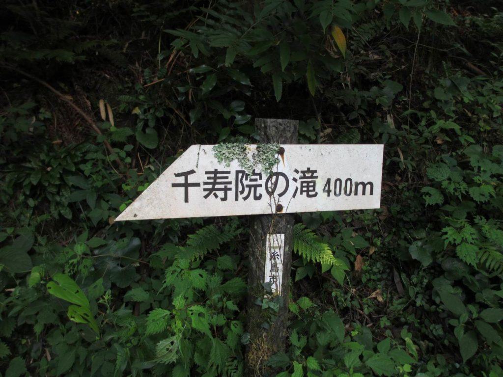 千寿院の滝まで400mの標識