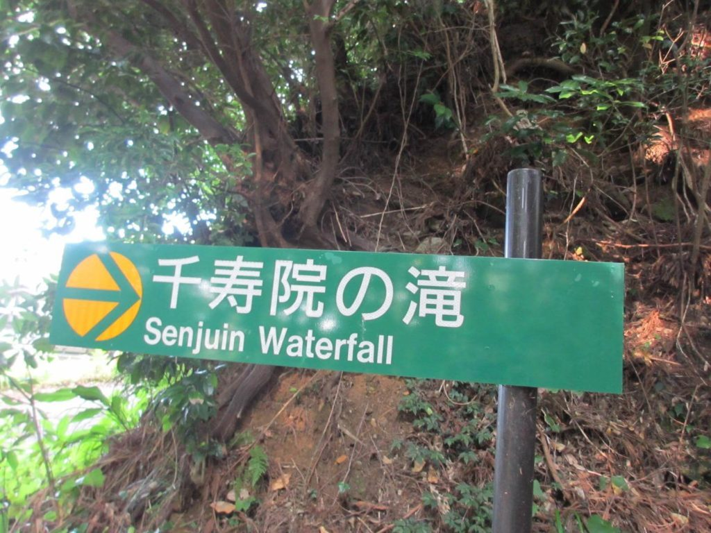 千寿院の滝の標識