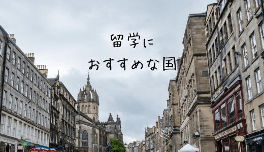 留学したいけれど英語ができないというあなたにおすすめの国5選を経験者が紹介!