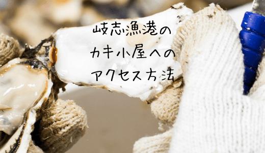 福岡県糸島市の岐志漁港の牡蠣小屋までのアクセス方法は?車がなくてもいける?