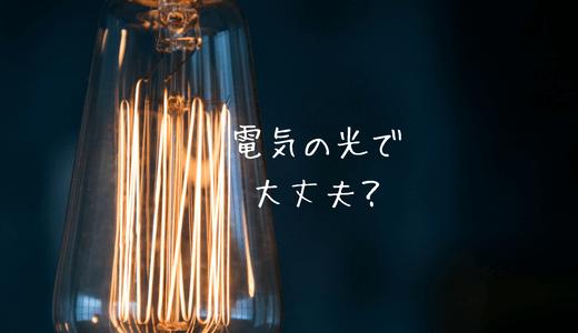 まりもは蛍光灯やLED電球の光でも光合成できるの?