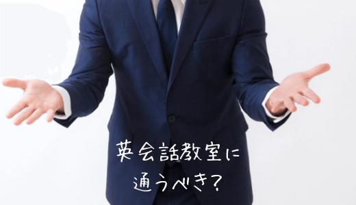 留学前に英会話教室で英語表現の勉強をするのはおすすめできる?