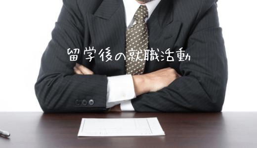 社会人留学後の失敗しない日本での就職活動の準備って?履歴書の書き方や就職先の探し方は?
