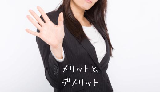 社会人が英語を勉強するために留学するメリットとデメリット