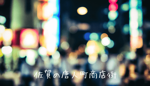 佐賀県佐賀市にある穴場スポット唐人町商店街で食べ歩き!
