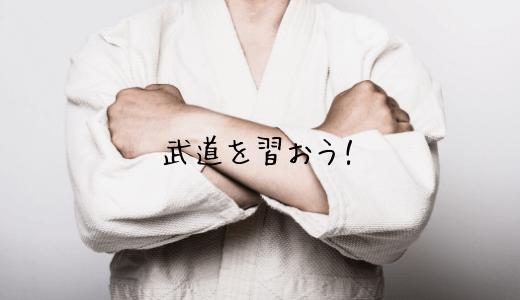 女性の習い事には武道がおすすめ!空手、柔道、合気道、あなたにぴったりのものはこれ!