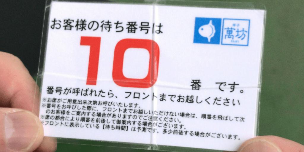 海中魚処 萬坊の番号札