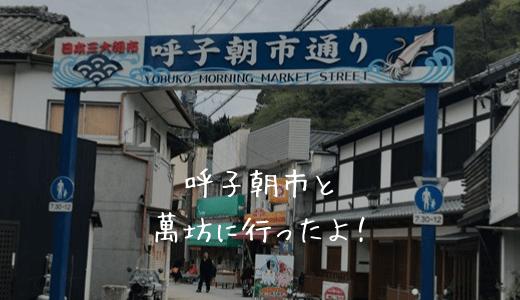 呼子朝市と海中魚処萬坊で美味しいイカが食べたい!