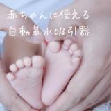 赤ちゃんにも使える電動鼻水吸引器のおすすめは?お手入れも簡単で吸引力抜群!鼻づまりも解消できると口コミで話題のメルシーポット