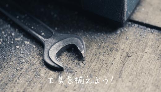 電気工事士2種の工具を安く揃えるには単品とセットのどっちがおすすめ?中古で揃えてもいい?