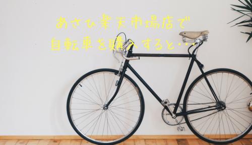 あさひ楽天市場店に自転車をネットで注文するとポイントもついてお得に♪